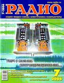 журнал Радио 2006 №7