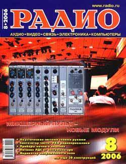 журнал Радио 2006 №8