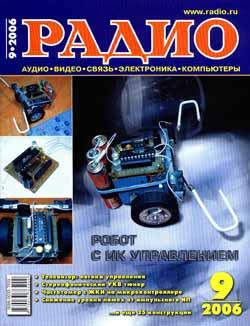 журнал Радио 2006 №9