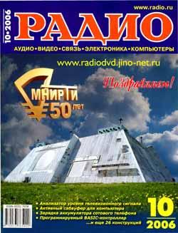 журнал Радио 2006 №10