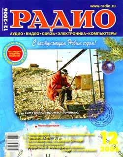 журнал Радио 2006 №12