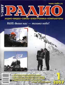 журнал Радио 2007 №1