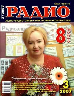 журнал Радио 2007 №3