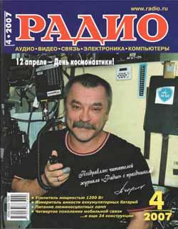 журнал Радио 2007 №4