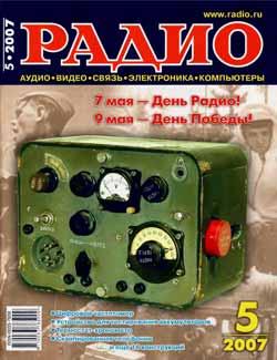 журнал Радио 2007 №5