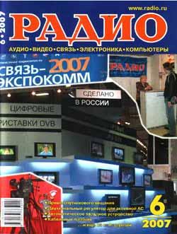 журнал Радио 2007 №6