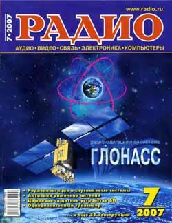 журнал Радио 2007 №7