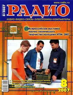 журнал Радио 2007 №8