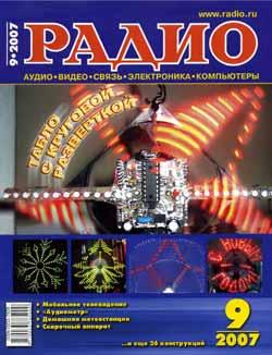 журнал Радио 2007 №9