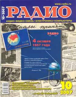 журнал Радио 2007 №10