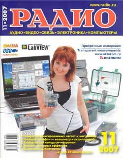 журнал Радио 2007 №11
