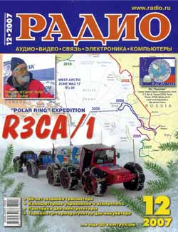 журнал Радио 2007 №12