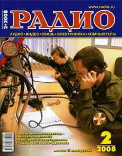 журнал Радио 2008 №2