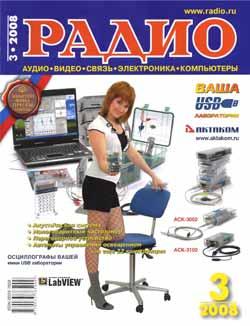 журнал Радио 2008 №3