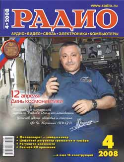 журнал Радио 2008 №4