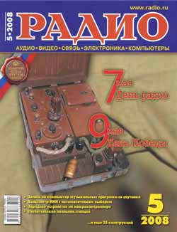 журнал Радио 2008 №5