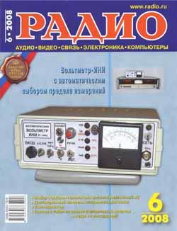 журнал Радио 2008 №6