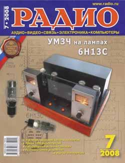 журнал Радио 2008 №7