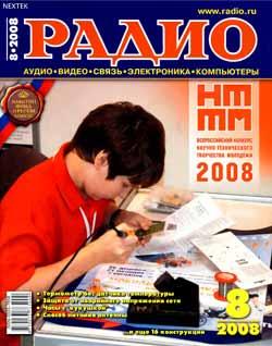 журнал Радио 2008 №8