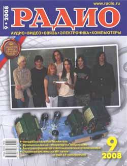 журнал Радио 2008 №9
