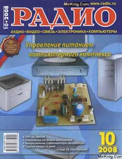 журнал Радио 2008 №10