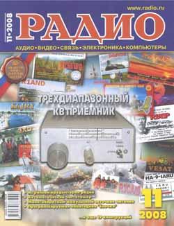 журнал Радио 2008 №11