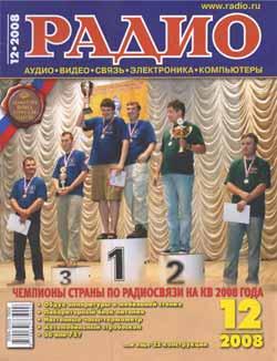 журнал Радио 2008 №12