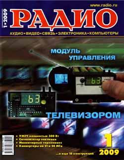 журнал Радио 2009 №1