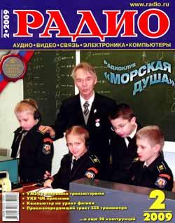 журнал Радио 2009 №2