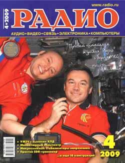 журнал Радио 2009 №4
