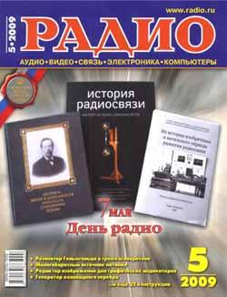 журнал Радио 2009 №5