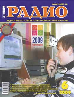 журнал Радио 2009 №6