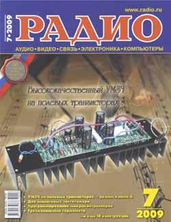 журнал Радио 2009 №7