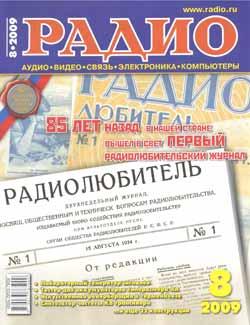 журнал Радио 2009 №8