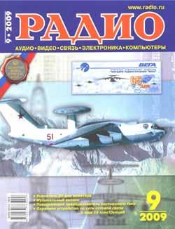 журнал Радио 2009 №9