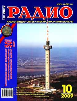 журнал Радио 2009 №10