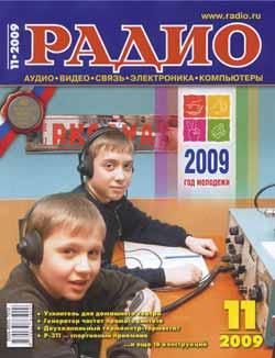 журнал Радио 2009 №11