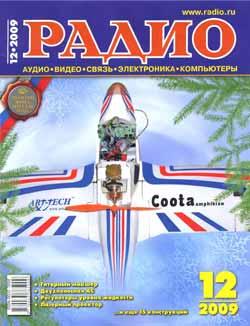 журнал Радио 2009 №12