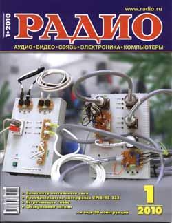 журнал Радио 2010 №1