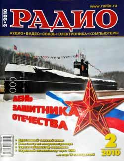 журнал Радио 2010 №2