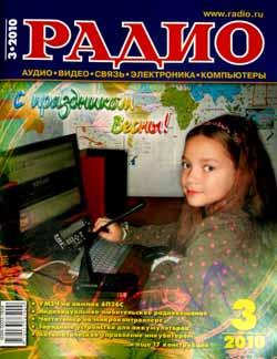 журнал Радио 2010 №3