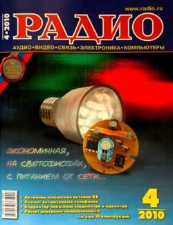 журнал Радио 2010 №4