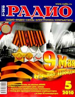 журнал Радио 2010 №5