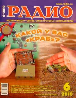журнал Радио 2010 №6
