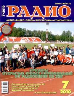 журнал Радио 2010 №7