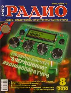 журнал Радио 2010 №8