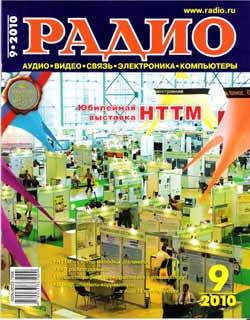 журнал Радио 2010 №9