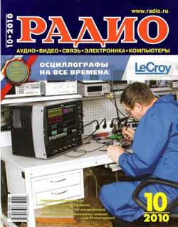 журнал Радио 2010 №10