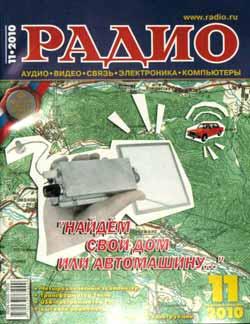 журнал Радио 2010 №11