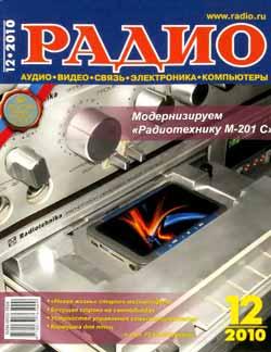 журнал Радио 2010 №12